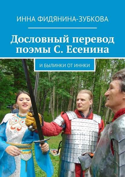 Обложка «Дословный перевод поэмы С. Есенина. И былинки от Иннки»