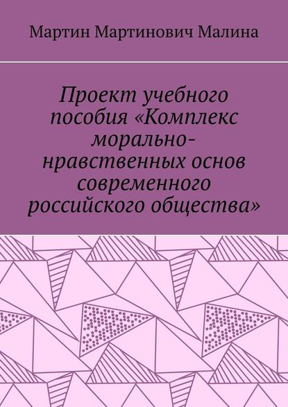 Обложка «Проект учебного пособия «Комплекс морально-нравственных основ современного российского общества»»