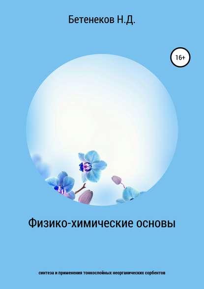 Обложка «Физико-химические основы синтеза и применения тонкослойных неорганических сорбентов»