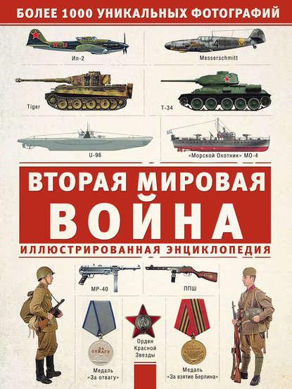 Обложка «Вторая мировая война. Иллюстрированная энциклопедия»