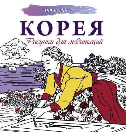 Обложка «Корея. Рисунки для медитаций»