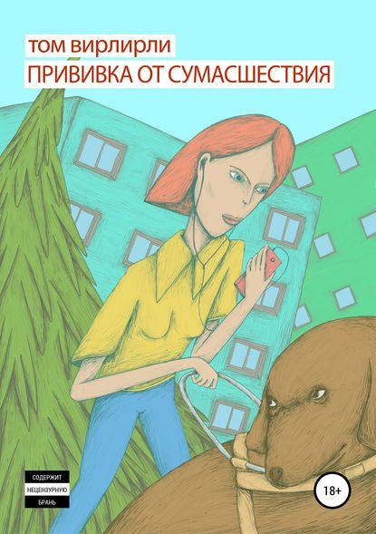 Обложка «Прививка от сумасшествия»