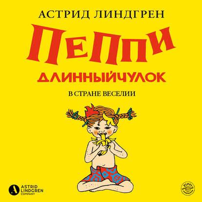 Обложка «Пеппи Длинныйчулок в стране Веселии»