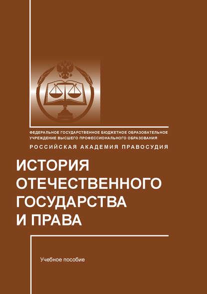Обложка «История отечественного государства и права»