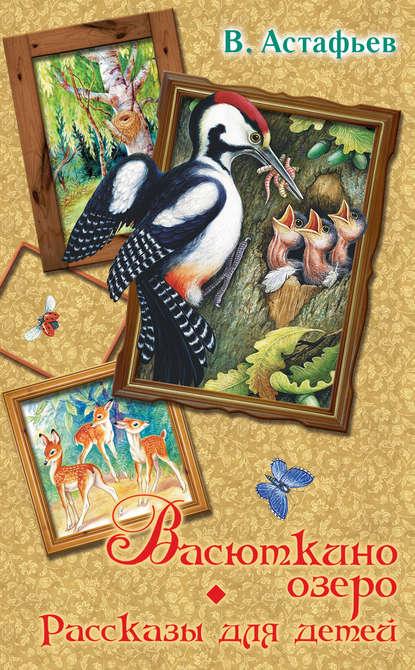 Обложка «Васюткино озеро. Рассказы для детей»