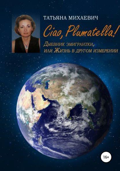 Обложка «Ciao, Plumatella! Дневник эмигрантки, или Жизнь в другом измерении»