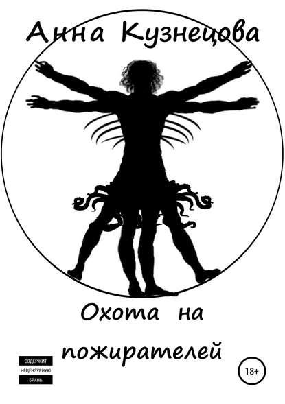 Обложка «Охота на пожирателей»