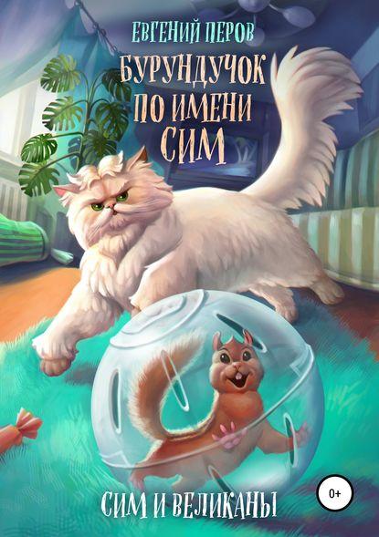 Обложка «Бурундучок по имени Сим. Сим и великаны»