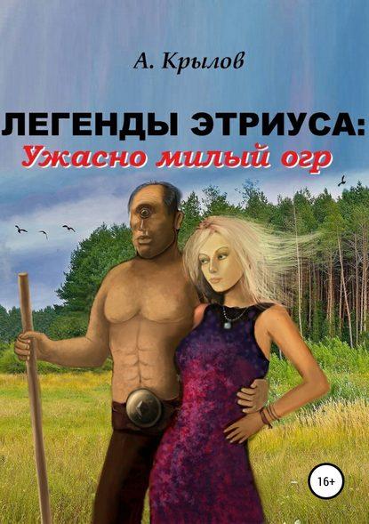 Обложка «Легенды Этриуса: Ужасно милый огр»
