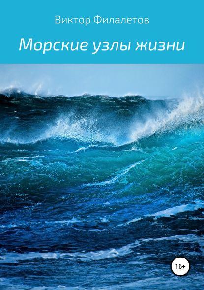 Обложка «Морские узлы жизни»