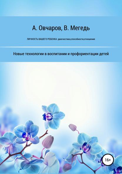 Обложка «Личность вашего ребенка: диагностика, способности, отношения»