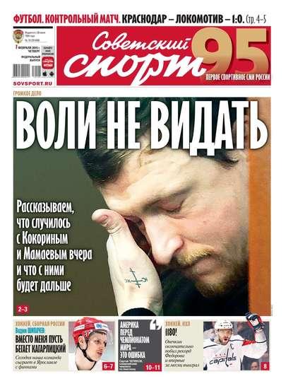 Обложка «Советский Спорт (Федеральный выпуск) 19-2019»