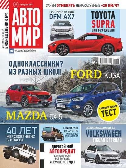 Обложка «Автомир 07-2019»
