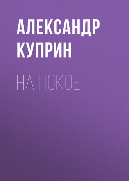 Обложка «На покое»