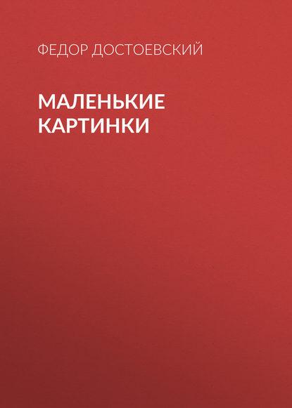 Обложка «Маленькие картинки»