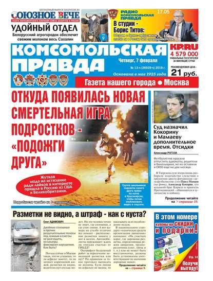 Обложка «Комсомольская Правда. Москва 13ч-2019»