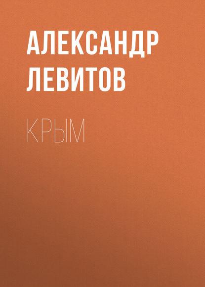 Обложка «Крым»