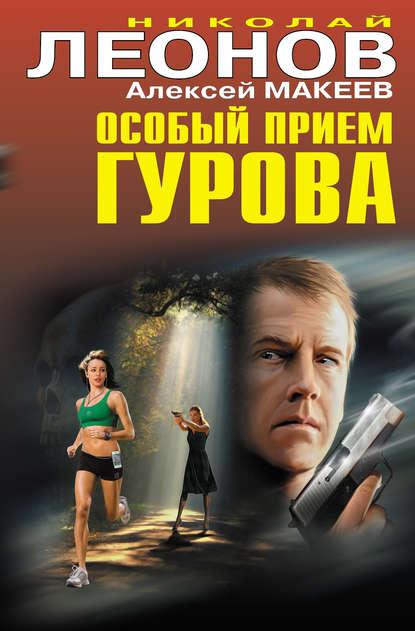 Обложка «Особый прием Гурова»