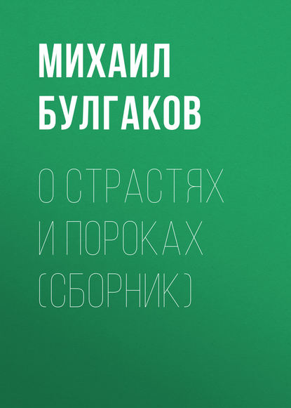 Обложка «О страстях и пороках (сборник)»