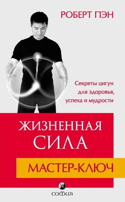 Обложка «Жизненная Сила. Мастер-ключ»