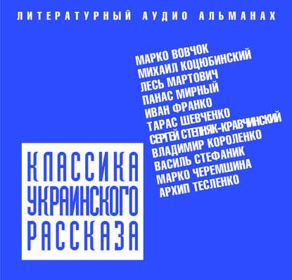 Обложка «Классика украинского рассказа (сборник)»