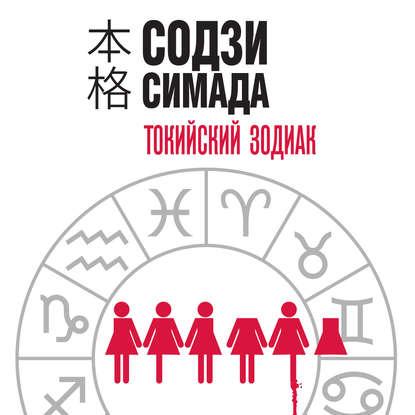 Обложка «Токийский Зодиак»