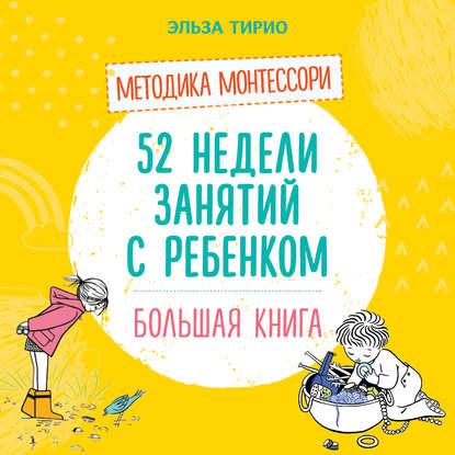 Обложка «52 недели занятий с ребёнком»