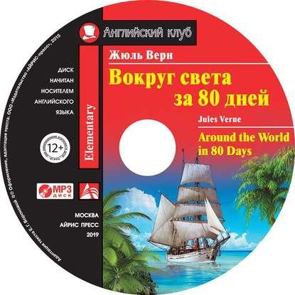 Обложка «Вокруг света за 80 дней / Around the World in 80 Days»