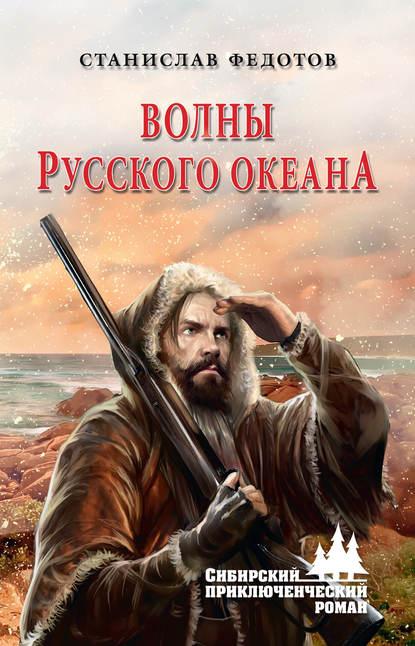 Обложка «Волны Русского океана»