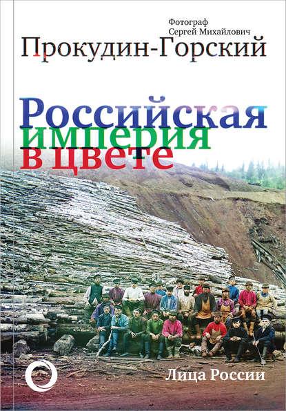 Обложка «Российская империя в цвете. Лица России.»