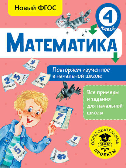 Обложка «Математика. Повторяем изученное в начальной школе. 4 класс»