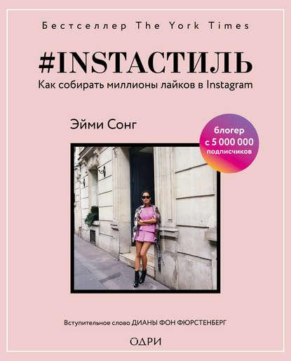 Обложка «#instaстиль. Как собирать миллионы лайков в Instagram»