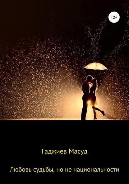 Обложка «Любовь судьбы, но не национальности»