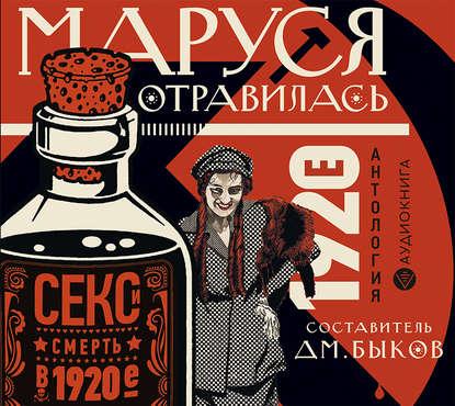 Обложка «Маруся отравилась. Секс и смерть в 1920-е. Антология»