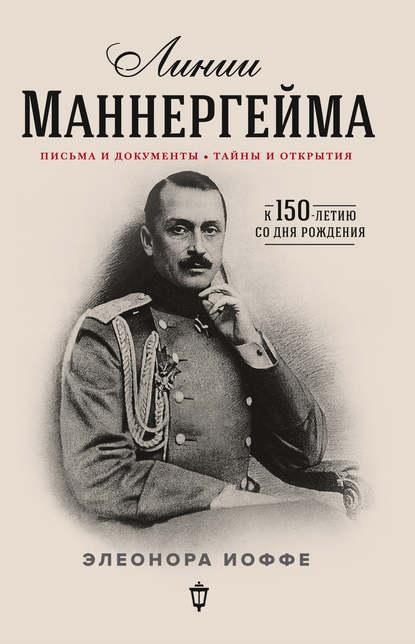 Обложка «Линии Маннергейма. Письма и документы, тайны и открытия»