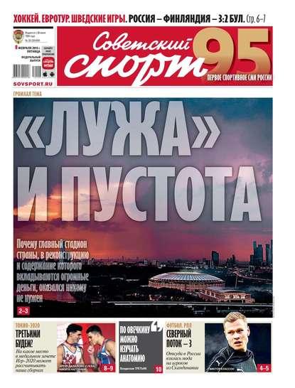 Обложка «Советский Спорт (Федеральный выпуск) 20-2019»