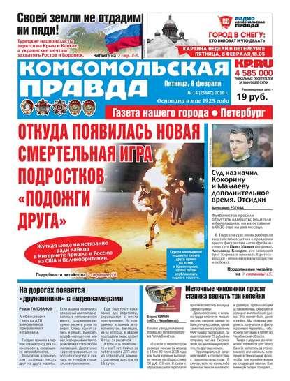 Обложка «Комсомольская Правда. Санкт-Петербург 14-2019»