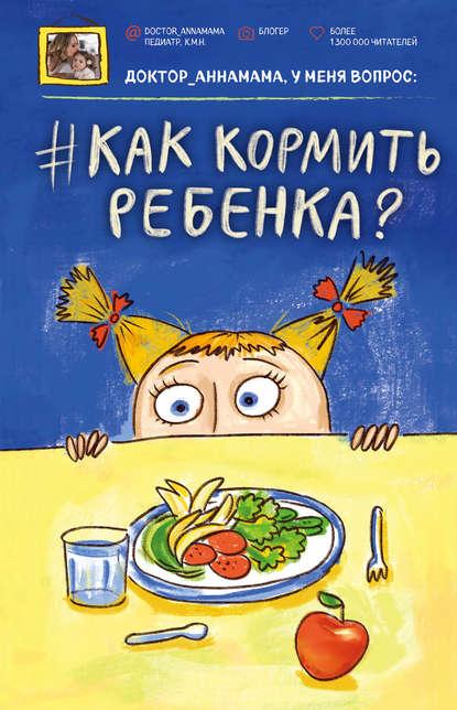 Обложка «Доктор аннамама, у меня вопрос: как кормить ребенка?»