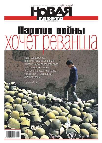 Обложка «Новая Газета 14-2019»