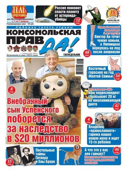 Обложка «Комсомольская Правда (толстушка – Россия) 06т-2019»