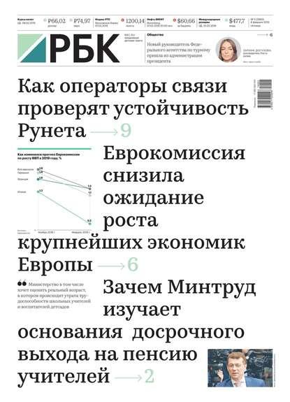 Обложка «Ежедневная Деловая Газета Рбк 05-2019»