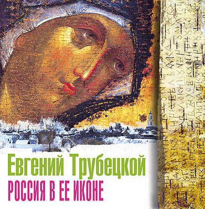 Обложка «Россия в ее иконе»