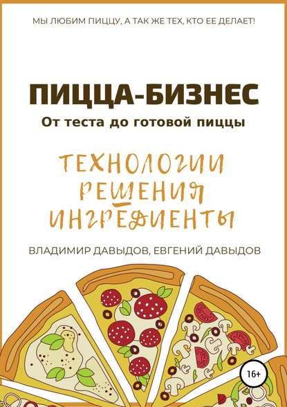 Обложка «Пицца-бизнес. Технологии, решения, ингредиенты»