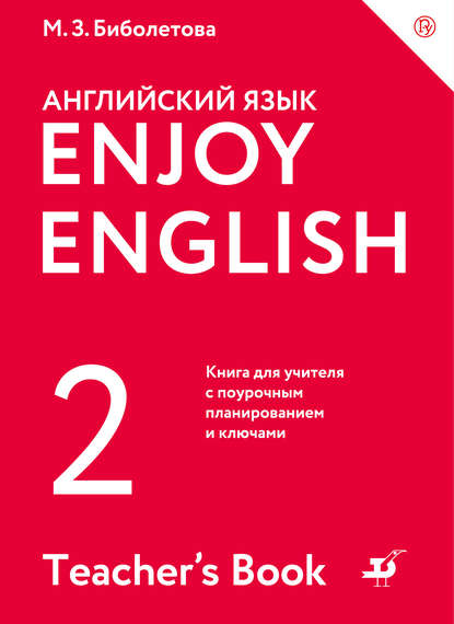 Обложка «Enjoy English/Английский с удовольствием. 2 класс. Книга для учителя»