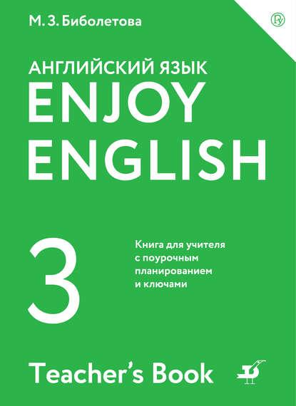 Обложка «Enjoy English / Английский с удовольствием. 3 класс. Книга для учителя»