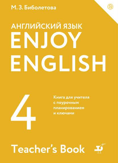 Обложка «Enjoy English / Английский с удовольствием. 4 класс. Книга для учителя»