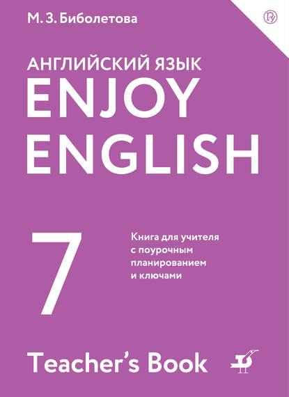 Обложка «Enjoy English / Английский с удовольствием. 7 класс. Книга для учителя»
