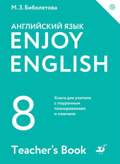 Обложка «Enjoy English / Английский с удовольствием. 8 класс. Книга для учителя»