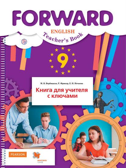 Обложка «Английский язык. 9 класс. Книга для учителя с ключами»