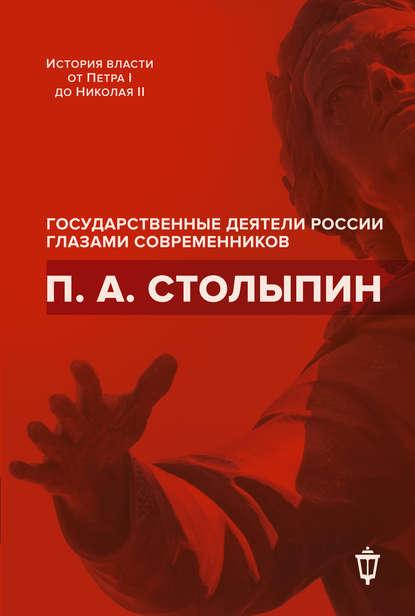 Обложка «П. А. Столыпин»